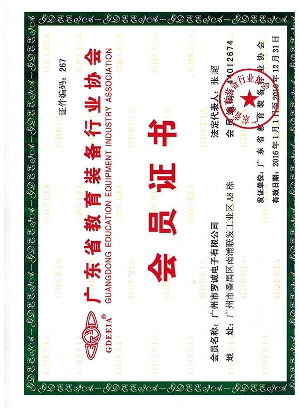 广东省教育装备会员2016