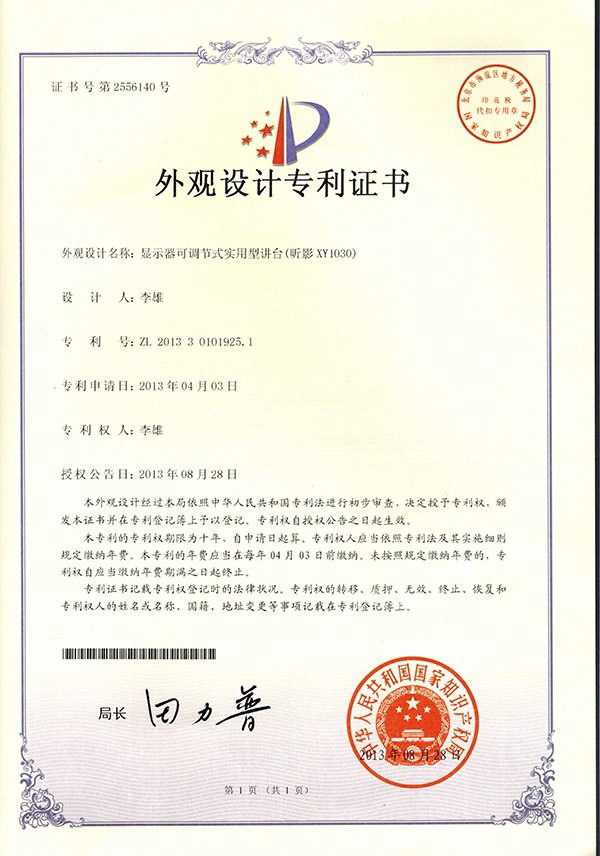 讲台XY-1030外观专利证书
