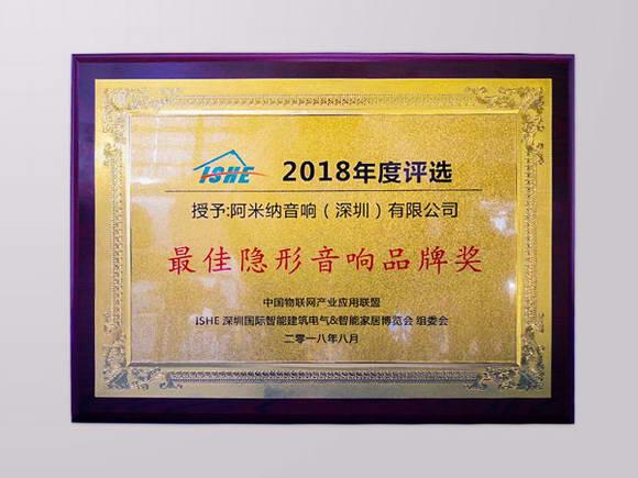 """ISHE2018:阿米纳获最佳隐形音响品牌奖""""/"""