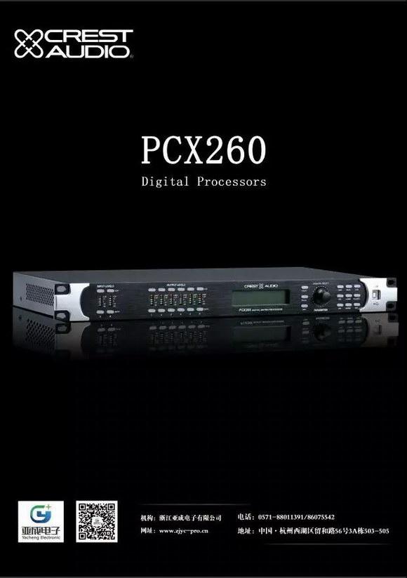 真人AG-New product:美国高峰CREST AUDIO PCX260数字信号处理器