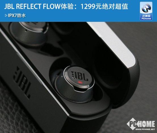 JBL REFLECT FLOW 真无线运动体验,颜值与性能并重_十博体育