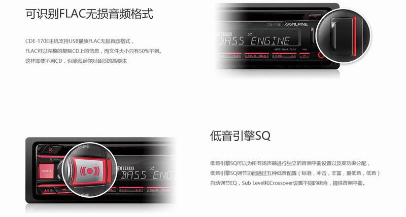 CDE-170E-CD主机支持U盘播放FLAC无损音乐_十博体育