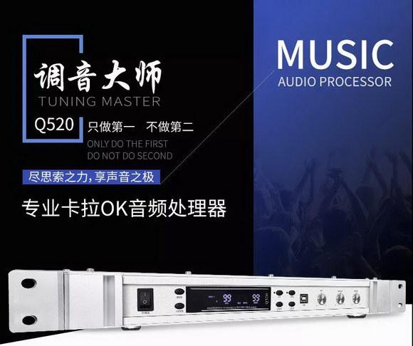 专业卡拉OK音频处理器——Q520_十博体育