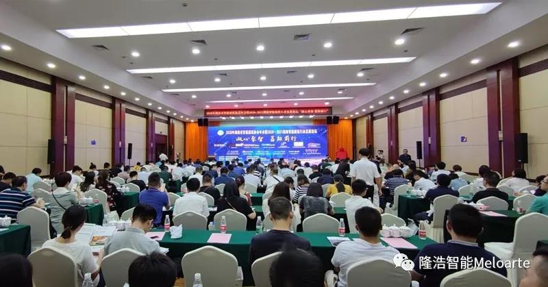 美洛亚特品牌展助2020年湖南智能建筑协会年会暨2020-2021年湖南智能建筑产业发展论坛