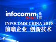 InfoComm China 2020 展会专题