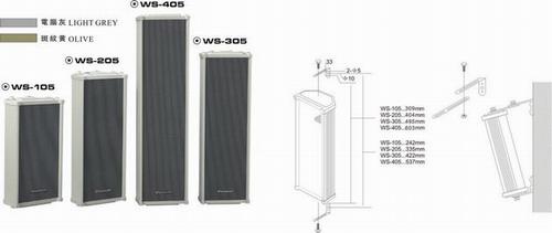 音柱   WS-05系列