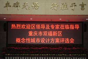重庆富淞电子技术有限公司 led显示屏显示效果图