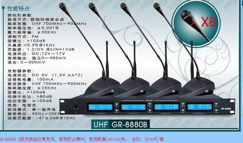 UHF会议1拖8话筒8880B