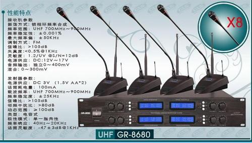 UHF8680会议系统