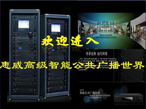 惠威A-86系列智能公共广播