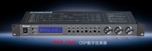 数字效果器/DSP3000
