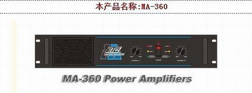 MA-360专业功放