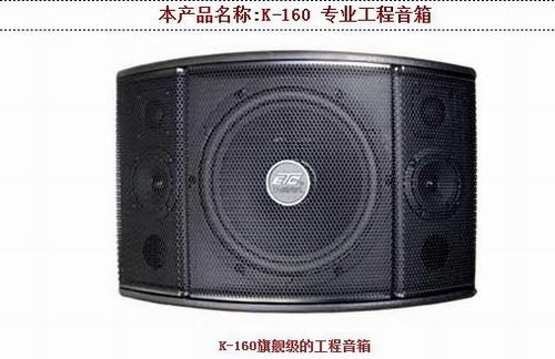 K-160旗舰级的工程音箱