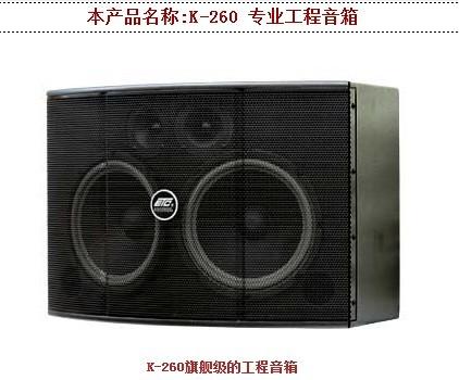 K-260 专业工程音箱