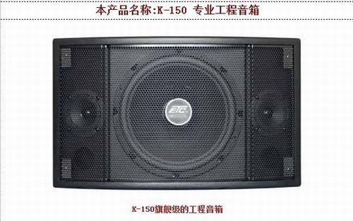 K-150旗舰级的工程音箱