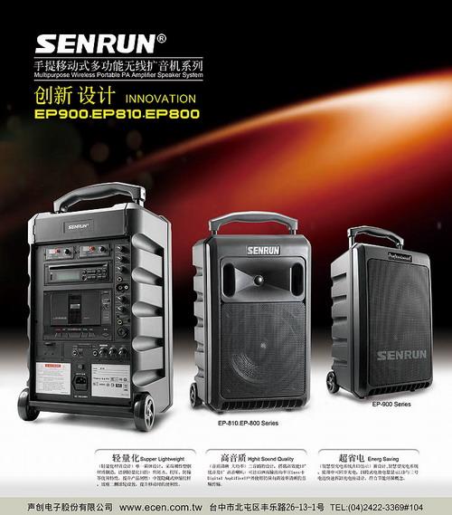 台湾SENRUN声创EP-800  810无线拉杆式扩音机