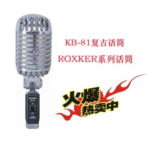 恩平市越达音响器材厂:ROXKER:KB-81