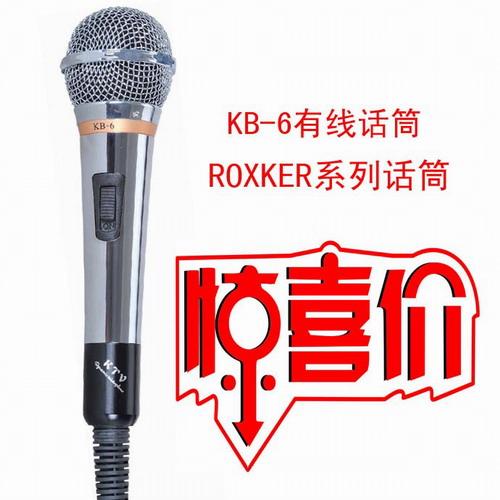 恩平市越达音响器材厂:ROXKER:KB-6