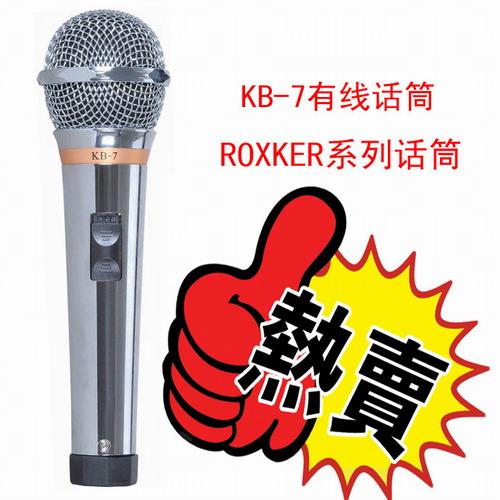 恩平市越达音响器材厂:ROXKER:KB-7
