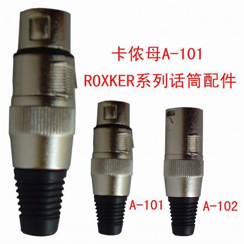 恩平市越达音响器材厂:ROXKER:A-101