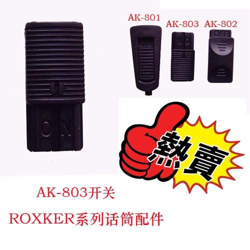 恩平市越达音响器材厂:ROXKER:AK-803