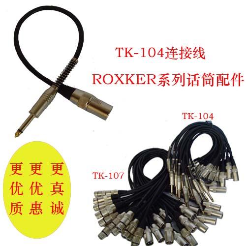 恩平市越达音响器材厂:ROXKER:TK-104