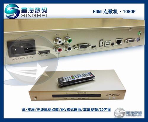 点歌机真实1080P点歌机 鼠标无线点歌