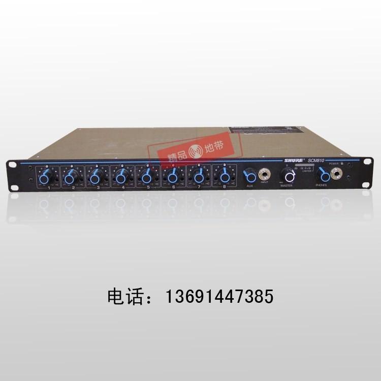北京精品地带音响设备有限公司:SHURE/舒尔/SCM810/8通道话筒混音器/混音台/集线器/麦克混音器