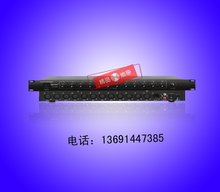 北京精品地带音响设备有限公司:HTDZ海天HT-1200十二路话筒混音器/集线器/效果器
