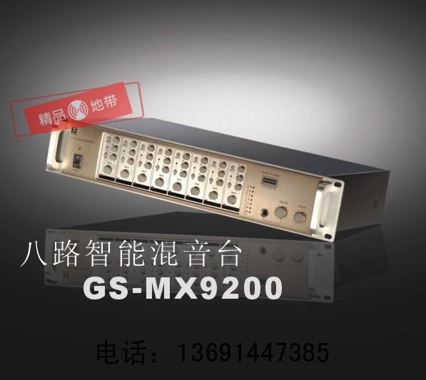 北京精品地带音响设备有限公司:ARTTOO安度GS-MX9200八路话筒混音台 啸叫抑制器/抑制器/效果器