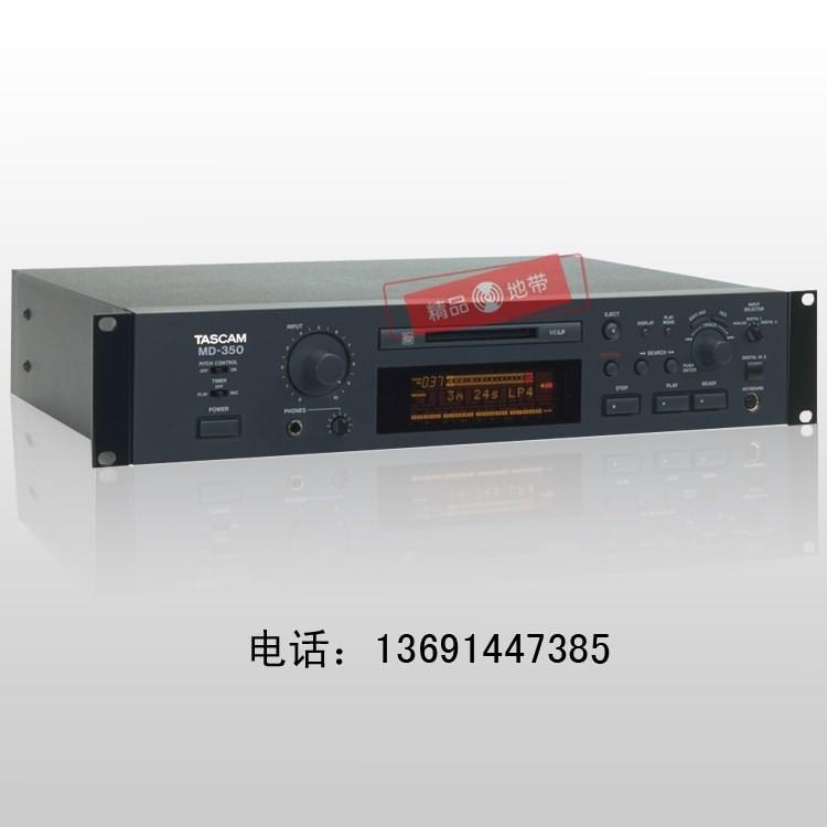 北京精品地带音响设备有限公司:TASCAM MD-350播放录音机/