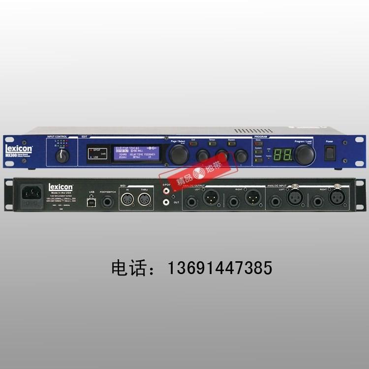 北京精品地带音响设备有限公司:菜斯康Lexicon MX300专业处理器/效果器/均衡器