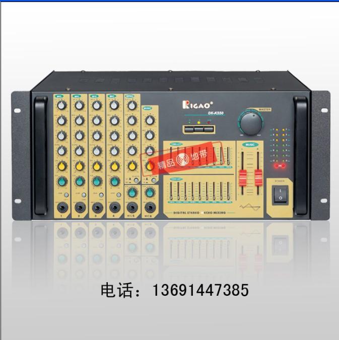 北京精品地带音响设备有限公司:Rigao日高OK-550专业KTV家庭用带调音台卡拉OK功放