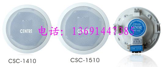 北京精品地带音响设备有限公司:CENTRE中电CSC-1410/1510吊顶背景音乐吸顶喇叭音箱