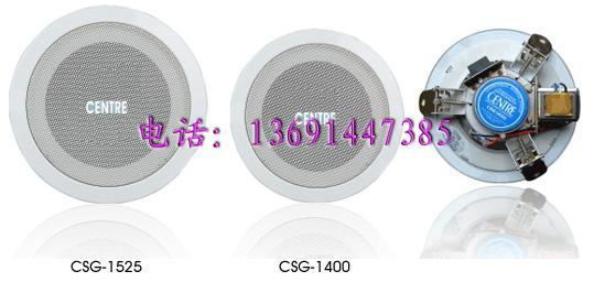 北京精品地带音响设备有限公司:CENTRE中电CSG-1525/吊顶吸顶式喇叭音箱/吸顶音响