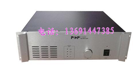 北京精品地带音响设备有限公司:POP P1000W 1500 2000 2500纯后级大功率定压功放机
