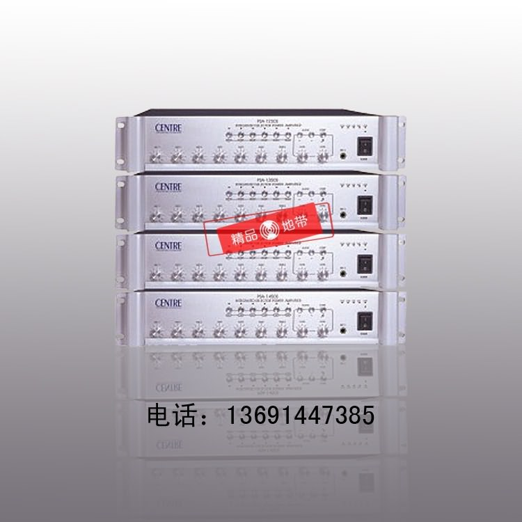 北京精品地带音响设备有限公司:CENTRE中电PIA1080 1150 1250 1350 1450 1650定压功放机