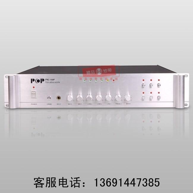 北京精品地带音响设备有限公司:POP PK-150F背景音乐会议室专业大功率定压功放/功放