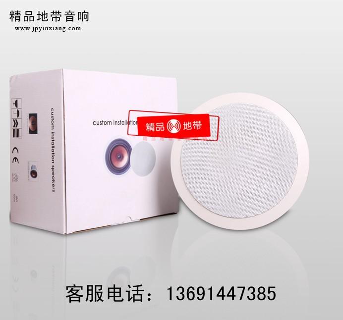 北京精品地带音响设备有限公司:LA L6背景音乐吸顶天花喇叭音箱
