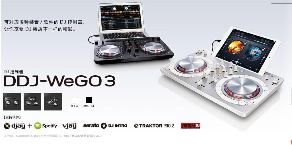 广州市亚歌电声设备有限公司:先锋DDJ-WEGO3 最新DJ控制器