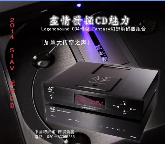 加拿大传奇之声 CD4纯转盘+Fantasy幻想解码器