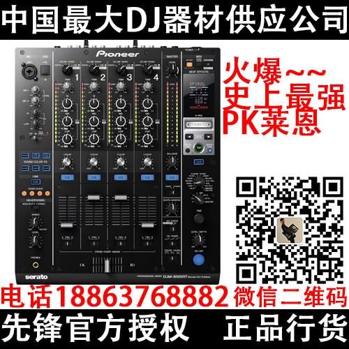 先锋pioneer:DJM-900SRT