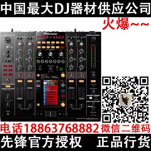 先锋pioneer:DJM-2000NEXUS