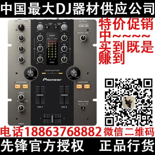 先锋pioneer:DJM-250