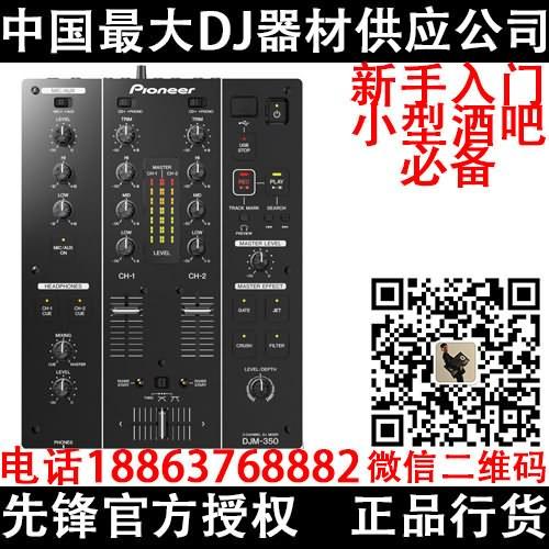 先锋pioneer:DJM-350