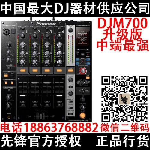 先锋pioneer:DJM-750