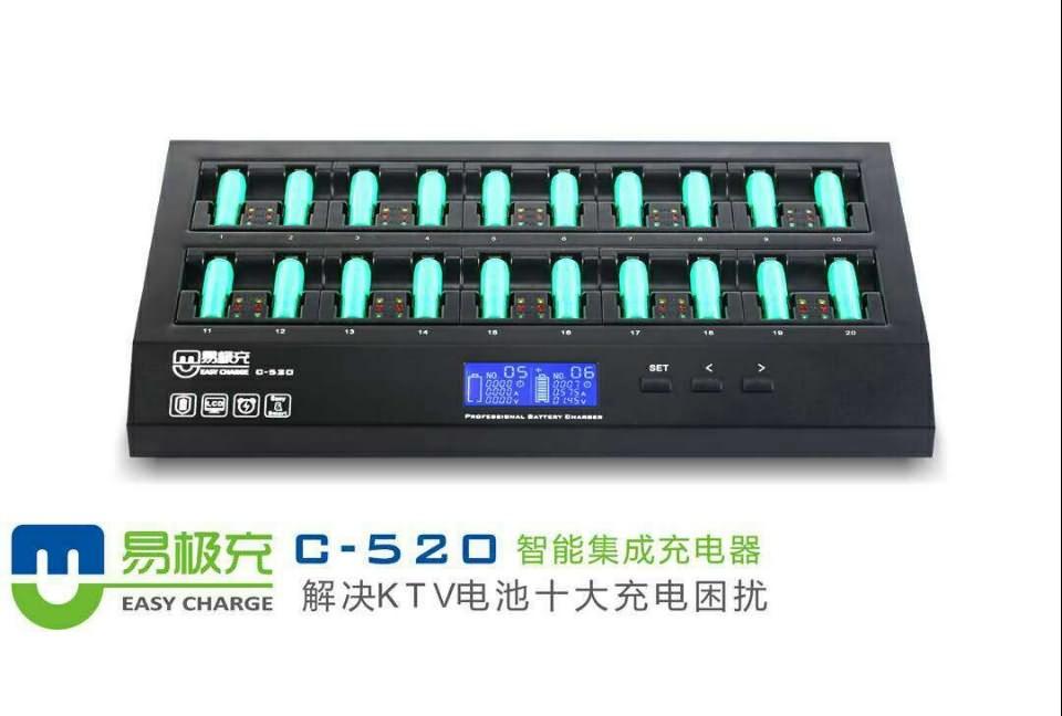 易极充C-520
