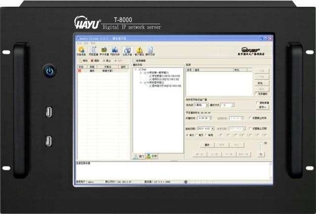 数字化IP网络广播主机