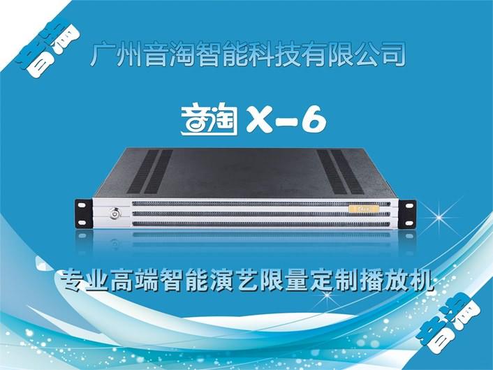 音淘X-6双高清智能点歌机
