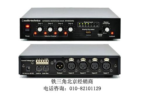 北京力创瑞和电子科技有限公司:铁三角 AT-MX341b智能会议混音器
